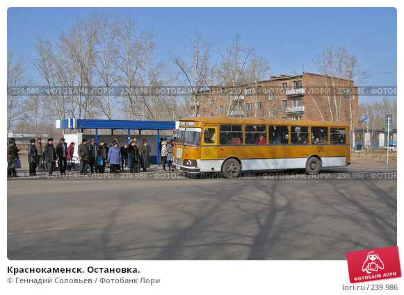 Краснокаменск. Остановка., фото № 239986, снято 1 апреля 2008 г. (c) Геннадий Соловьев / Фотобанк Лори