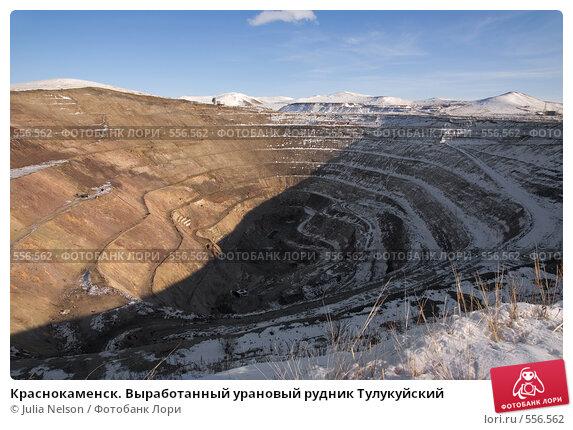 Краснокаменск. Выработанный урановый рудник Тулукуйский, фото № 556562, снято 2 ноября 2008 г. (c) Julia Nelson / Фотобанк Лори