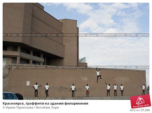 Красноярск, граффити на здании филармонии, эксклюзивное фото № 37294, снято 2 октября 2005 г. (c) Ирина Терентьева / Фотобанк Лори