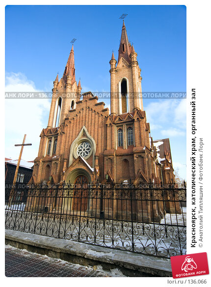 Купить «Красноярск, католический храм, органный зал», фото № 136066, снято 3 декабря 2007 г. (c) Анатолий Типляшин / Фотобанк Лори