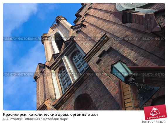 Красноярск, католический храм, органный зал, фото № 136070, снято 3 декабря 2007 г. (c) Анатолий Типляшин / Фотобанк Лори