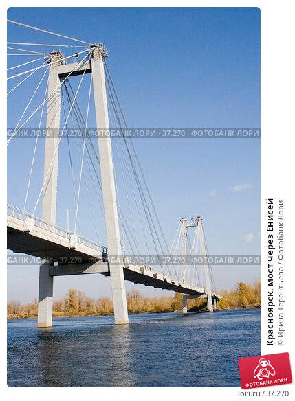 Красноярск, мост через Енисей, эксклюзивное фото № 37270, снято 2 октября 2005 г. (c) Ирина Терентьева / Фотобанк Лори
