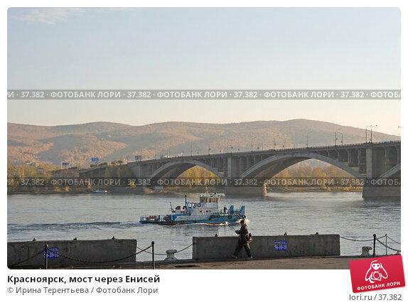 Красноярск, мост через Енисей, эксклюзивное фото № 37382, снято 2 октября 2005 г. (c) Ирина Терентьева / Фотобанк Лори