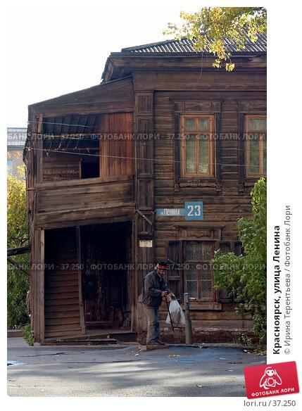 Красноярск, улица Ленина, эксклюзивное фото № 37250, снято 2 октября 2005 г. (c) Ирина Терентьева / Фотобанк Лори