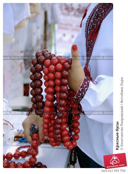 Купить «Красные бусы», фото № 101710, снято 19 августа 2007 г. (c) Константин Покровский / Фотобанк Лори