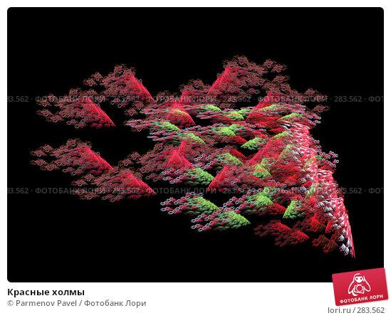 Красные холмы, иллюстрация № 283562 (c) Parmenov Pavel / Фотобанк Лори