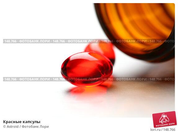 Купить «Красные капсулы», фото № 148766, снято 25 ноября 2007 г. (c) Astroid / Фотобанк Лори