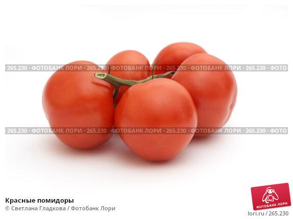 Красные помидоры, фото № 265230, снято 23 декабря 2007 г. (c) Cветлана Гладкова / Фотобанк Лори