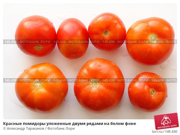 Красные помидоры уложенные двумя рядами на белом фоне, эксклюзивное фото № 145430, снято 26 марта 2017 г. (c) Александр Тараканов / Фотобанк Лори