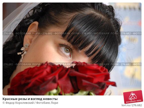 Красные розы и взгляд невесты, фото № 276682, снято 18 апреля 2008 г. (c) Федор Королевский / Фотобанк Лори