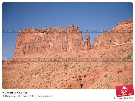 Красные скалы, фото № 192650, снято 7 октября 2007 г. (c) Вячеслав Потапов / Фотобанк Лори
