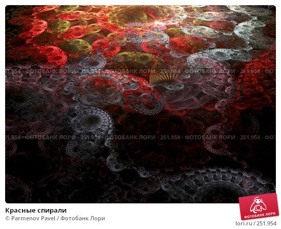 Красные спирали, иллюстрация № 251954 (c) Parmenov Pavel / Фотобанк Лори