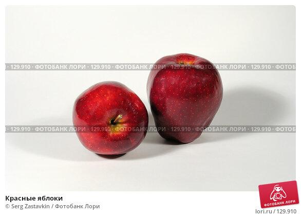 Красные яблоки, фото № 129910, снято 13 апреля 2005 г. (c) Serg Zastavkin / Фотобанк Лори