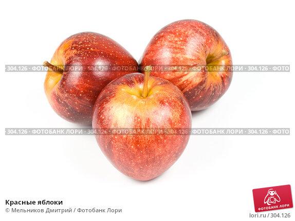 Красные яблоки, фото № 304126, снято 3 мая 2008 г. (c) Мельников Дмитрий / Фотобанк Лори