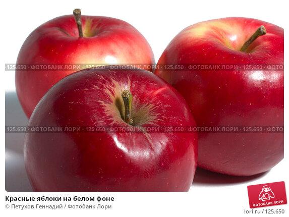 Красные яблоки на белом фоне, фото № 125650, снято 20 октября 2007 г. (c) Петухов Геннадий / Фотобанк Лори