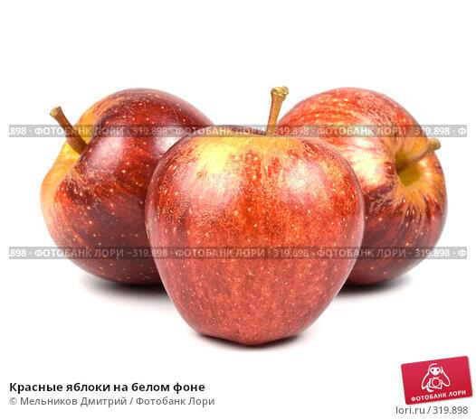 Красные яблоки на белом фоне, фото № 319898, снято 3 мая 2008 г. (c) Мельников Дмитрий / Фотобанк Лори