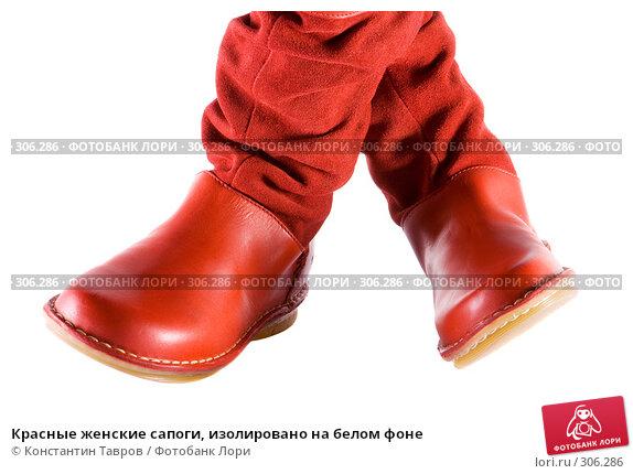 Красные женские сапоги, изолировано на белом фоне, фото № 306286, снято 5 января 2007 г. (c) Константин Тавров / Фотобанк Лори