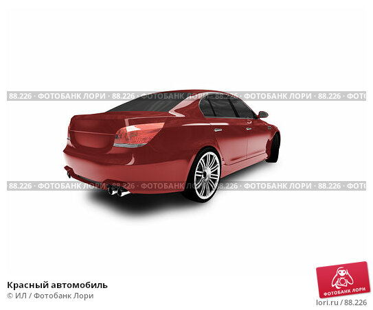 Красный автомобиль, иллюстрация № 88226 (c) ИЛ / Фотобанк Лори