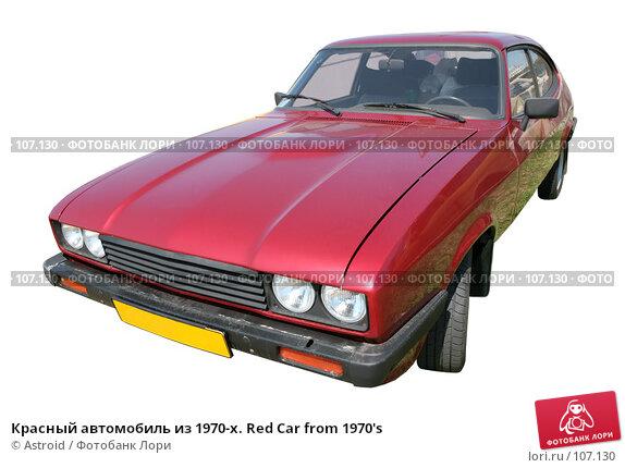 Красный автомобиль из 1970-х. Red Car from 1970's, фото № 107130, снято 20 августа 2017 г. (c) Astroid / Фотобанк Лори