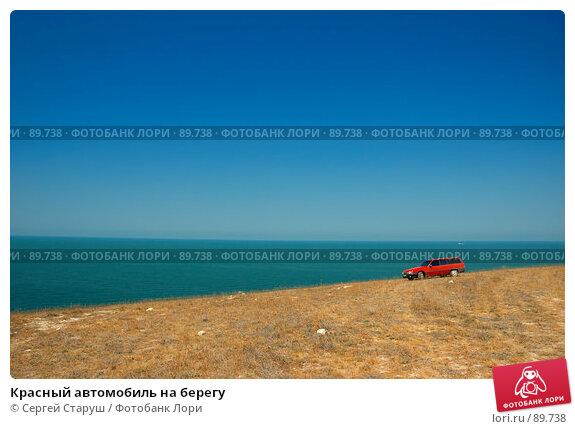 Красный автомобиль на берегу, фото № 89738, снято 29 июля 2007 г. (c) Сергей Старуш / Фотобанк Лори