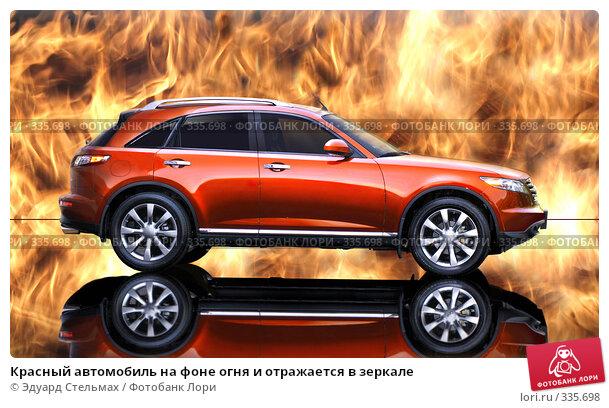 Красный автомобиль на фоне огня и отражается в зеркале, фото № 335698, снято 29 декабря 2006 г. (c) Эдуард Стельмах / Фотобанк Лори