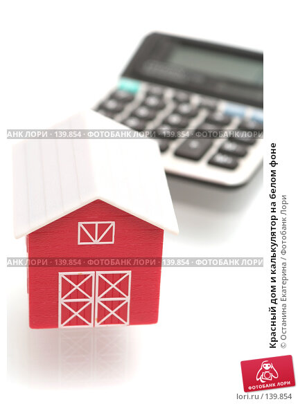 Купить «Красный дом и калькулятор на белом фоне», фото № 139854, снято 16 ноября 2007 г. (c) Останина Екатерина / Фотобанк Лори