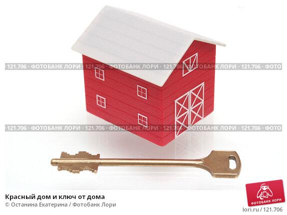 Красный дом и ключ от дома, фото № 121706, снято 16 ноября 2007 г. (c) Останина Екатерина / Фотобанк Лори
