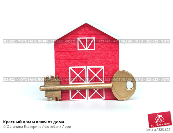 Красный дом и ключ от дома, фото № 323622, снято 23 апреля 2008 г. (c) Останина Екатерина / Фотобанк Лори