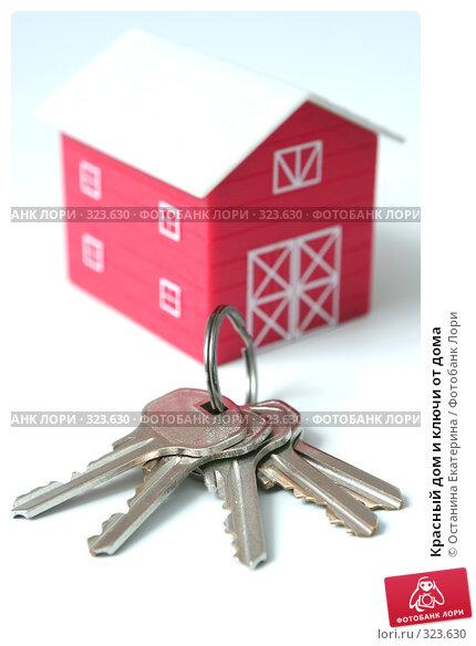 Купить «Красный дом и ключи от дома», фото № 323630, снято 23 апреля 2008 г. (c) Останина Екатерина / Фотобанк Лори