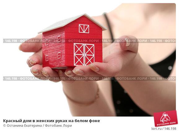 Красный дом в женских руках на белом фоне, фото № 146198, снято 7 декабря 2007 г. (c) Останина Екатерина / Фотобанк Лори