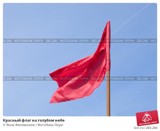 Красный флаг на голубом небе, фото № 283266, снято 9 мая 2008 г. (c) Яков Филимонов / Фотобанк Лори