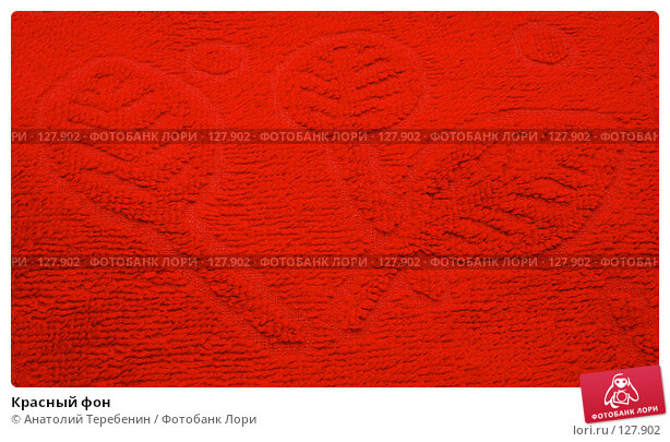 Красный фон, фото № 127902, снято 24 ноября 2007 г. (c) Анатолий Теребенин / Фотобанк Лори