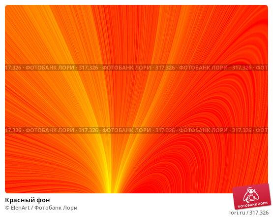 Красный фон, иллюстрация № 317326 (c) ElenArt / Фотобанк Лори