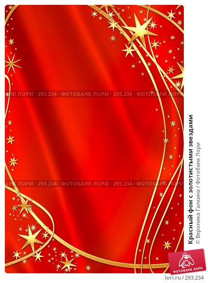 Красный фон с золотистыми звездами, иллюстрация № 293234 (c) Вероника Галкина / Фотобанк Лори