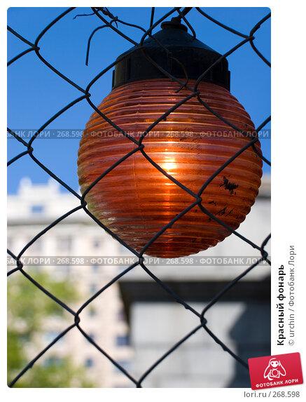 Купить «Красный фонарь», фото № 268598, снято 26 апреля 2008 г. (c) urchin / Фотобанк Лори