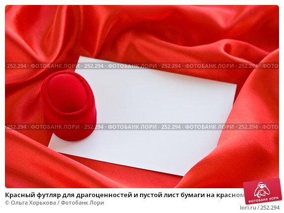 Красный футляр для драгоценностей и пустой лист бумаги на красном фоне, фото № 252294, снято 12 апреля 2008 г. (c) Ольга Хорькова / Фотобанк Лори