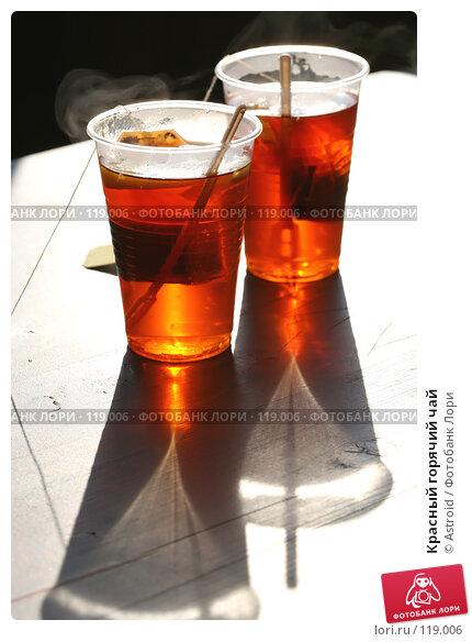 Купить «Красный горячий чай», фото № 119006, снято 16 апреля 2007 г. (c) Astroid / Фотобанк Лори
