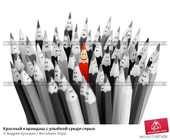 Купить «Красный карандаш с улыбкой среди серых», фото № 5097658, снято 2 ноября 2011 г. (c) Андрей Кузьмин / Фотобанк Лори