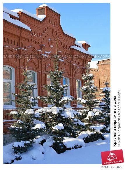 Красный кирпичный дом, фото № 22822, снято 3 февраля 2007 г. (c) Ivan I. Karpovich / Фотобанк Лори