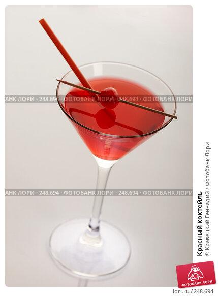 Красный коктейль, фото № 248694, снято 2 октября 2005 г. (c) Кравецкий Геннадий / Фотобанк Лори