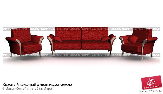 Красный кожаный диван и два кресла, иллюстрация № 230906 (c) Ильин Сергей / Фотобанк Лори