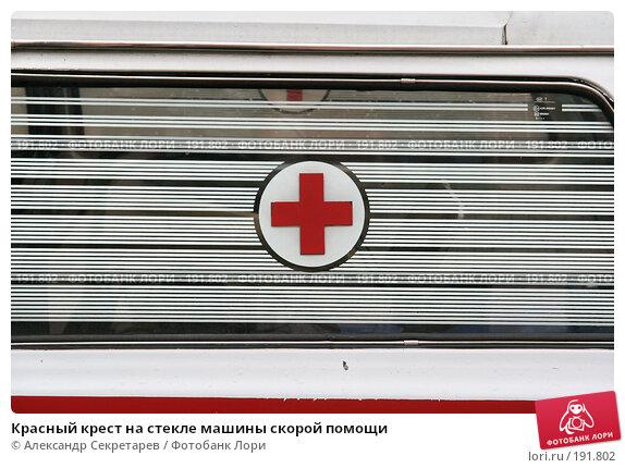 Красный крест на стекле машины скорой помощи, фото № 191802, снято 31 января 2008 г. (c) Александр Секретарев / Фотобанк Лори