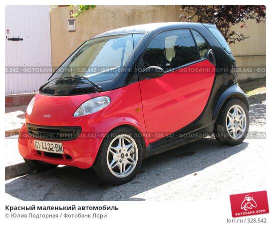 Красный маленький автомобиль, фото № 328542, снято 14 июня 2008 г. (c) Юлия Селезнева / Фотобанк Лори