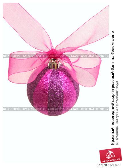 Красный новогодний шар  и розовый бант на белом фоне, фото № 121670, снято 31 октября 2007 г. (c) Останина Екатерина / Фотобанк Лори