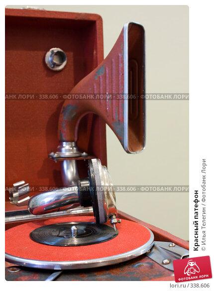 Купить «Красный патефон», фото № 338606, снято 26 июня 2008 г. (c) Илья Телегин / Фотобанк Лори