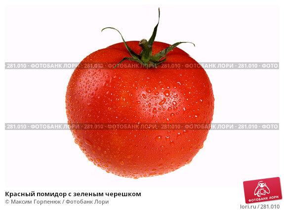 Купить «Красный помидор с зеленым черешком», фото № 281010, снято 23 марта 2018 г. (c) Максим Горпенюк / Фотобанк Лори