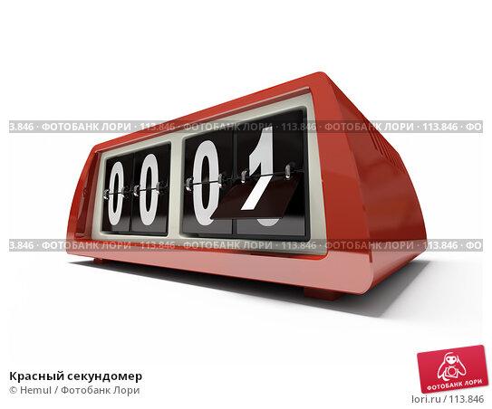 Красный секундомер, иллюстрация № 113846 (c) Hemul / Фотобанк Лори