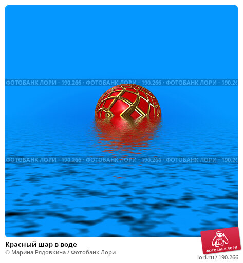 Красный шар в воде, иллюстрация № 190266 (c) Марина Рядовкина / Фотобанк Лори