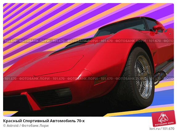Купить «Красный Спортивный Автомобиль 70-х», фото № 101670, снято 9 мая 2005 г. (c) Astroid / Фотобанк Лори