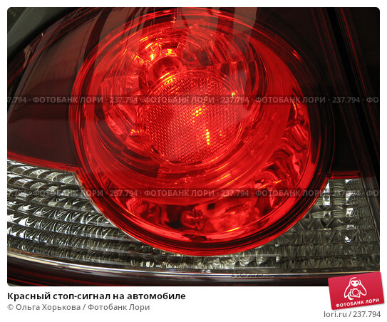Купить «Красный стоп-сигнал на автомобиле», фото № 237794, снято 9 сентября 2007 г. (c) Ольга Хорькова / Фотобанк Лори